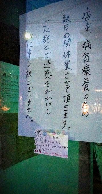 【新規開拓】福岡市中央区大濠、茶ぶ釜、うどん【できませんでしたー】