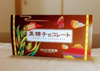 沖縄土産には、ロイズ石垣島「黒糖チョコレート」、必食です!