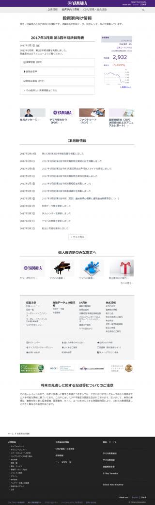【株購入】ヤマハ(7951) 2924円