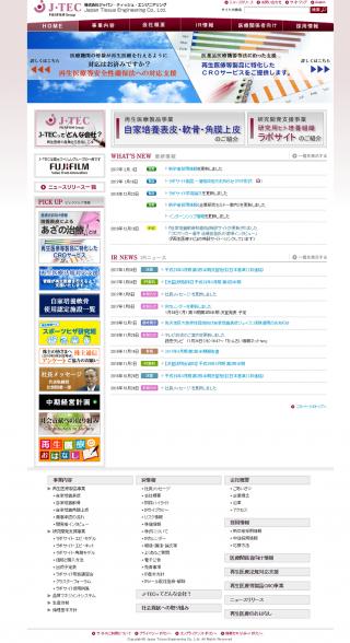 【株購入】ジャパン・ティッシュ・エンジニアリング(7774)1370円