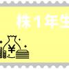 各証券会社から東京三菱UFJ銀行口座への入出金のタイミングを確認しておく