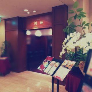 西鉄グランドホテルで日曜おひとりさま中華ランチ「桃林」