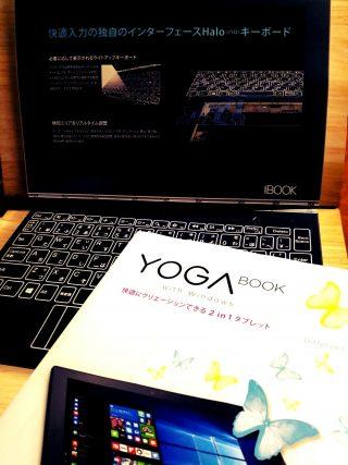 Lenovo「YOGA BOOK 」はワタシ的にエポックメイキング